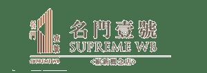 supreme-wb-logo-opt-300px-v2-300x107